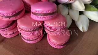 ЛУЧШИЙ ПРОСТОЙ РЕЦЕПТ МАКАРОН / Best and easy recipe of macaron
