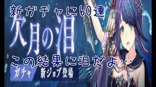 10/16 17:00~新ガチャ『欠月の泪』スタート 今回は、人魚姫のパラディ...
