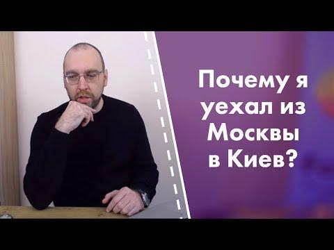 Почему я уехал из Москвы в Киев?