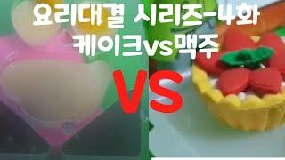 뽀롱tv 요리대회시리즈 4화 케이크 VS 맥주