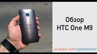 Обзор HTC One M9 от GeekStarter