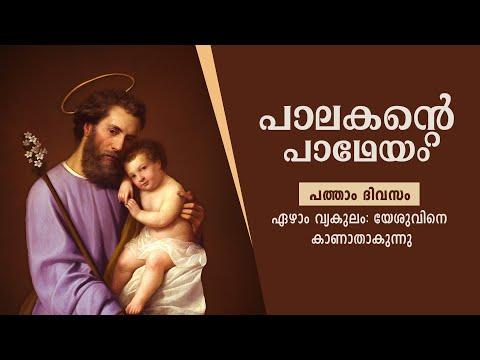 Palakante Padheyam | Day 10 | 33 Days Consecration to St. Joseph