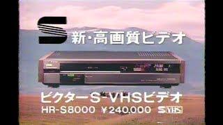 1977-1993 VHSビデオデッキ関連CM集 thumbnail
