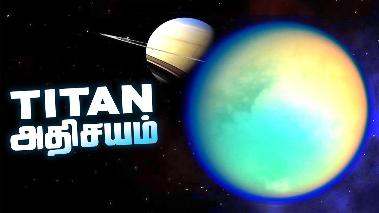 டைடன் நிலவை பற்றி தெரியாத உண்மைகள் - Titan Moon Facts