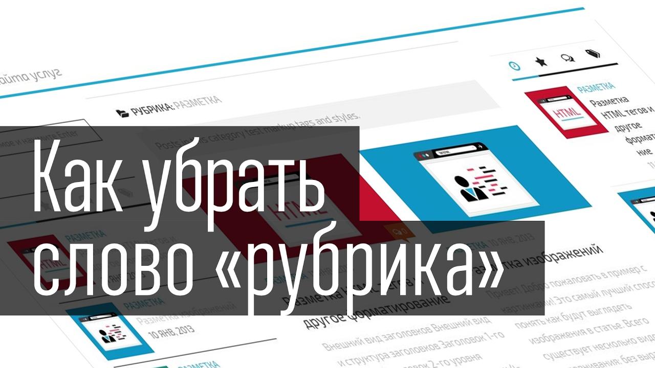 """Как убрать слово """"Рубрика"""" на страницах рубрик. Правильное решение • 2 • Финты WordPress"""