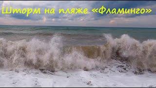 ЛАЗАРЕВСКОЕ СЕГОДНЯ СОЧИ Скоро пляж смоет совсем Обворожительный шторм на пляже Фламинго