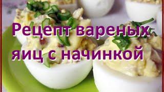 Яйца вкрутую с НАЧИНКОЙ!!! Особый рецепт! Удивите своих гостей :D