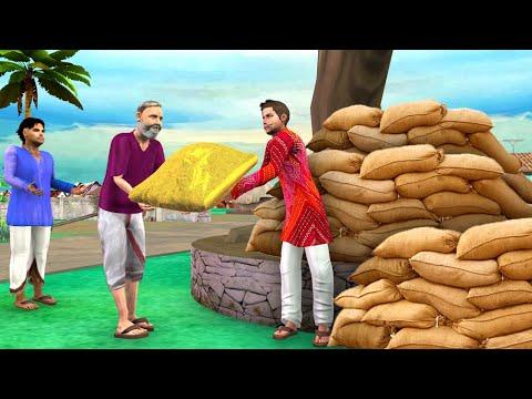 चावल की थैली चोर Rice Bag Donation Comedy Story - हिंदी कहानियाँ Hindi Kahaniya Funny Comedy Video