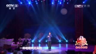 综艺盛典 [综艺盛典]歌曲《月满西楼》 演唱:朱之文