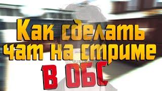 Как сделать чат на стриме ютуб в OBS (YouTube)