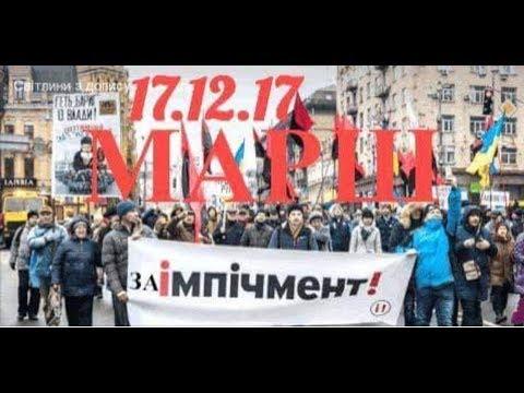 Марш за импичмент 17.12.2017 Киев