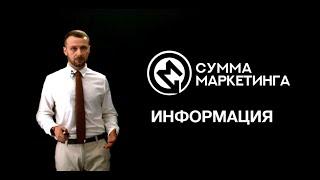 «Сумма маркетинга»: Информация