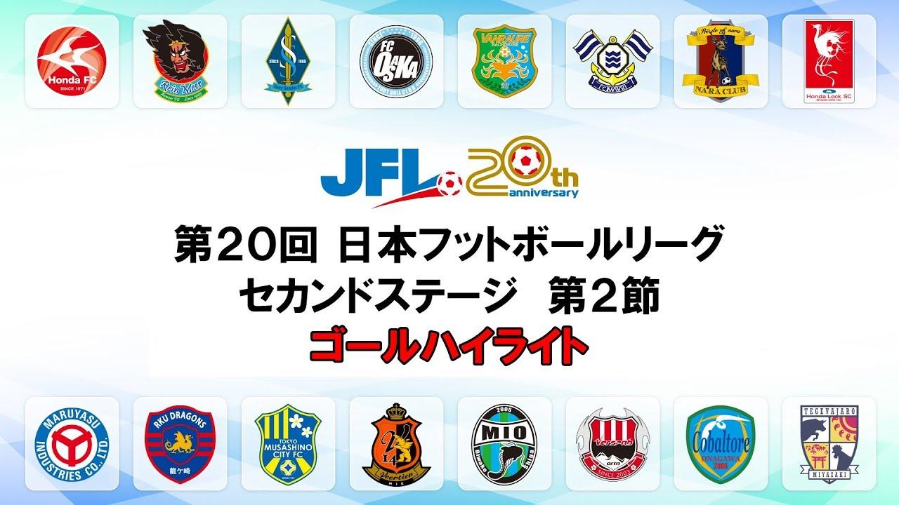 第20回JFL 2nd-S 第2節 ゴールハ...