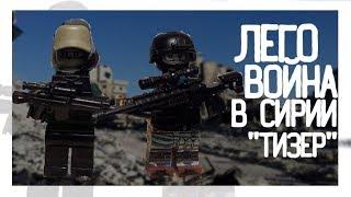 Лего война в Сирии,как снимается мультик!