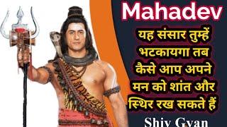 महादेव, यह संसार तुम्हें भटकायगा तब कैसे आप अपने मन को शांत और स्थिर रख सकते हैं || Success Mantra