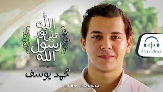 Mohamed Youssef Allah Ala Nour Rasoul Allah محمد يوسف الله على نور رسول الله