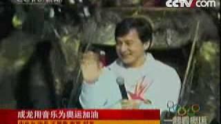 Gambar cover CCTV新闻报道 成龙用音乐为奥运加油