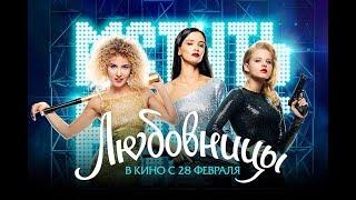 Любовницы #фильм2019 #комедия #новинка #премьеоа #русский