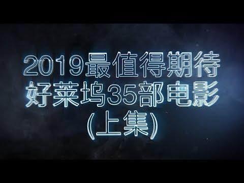 2019年最新观影指南/2019年好莱坞最值得期待的35部大片/4K高清预告片混剪/是否有你期待的电影呢?