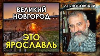 Глеб Носовский. Великий Новгород - это Ярославль
