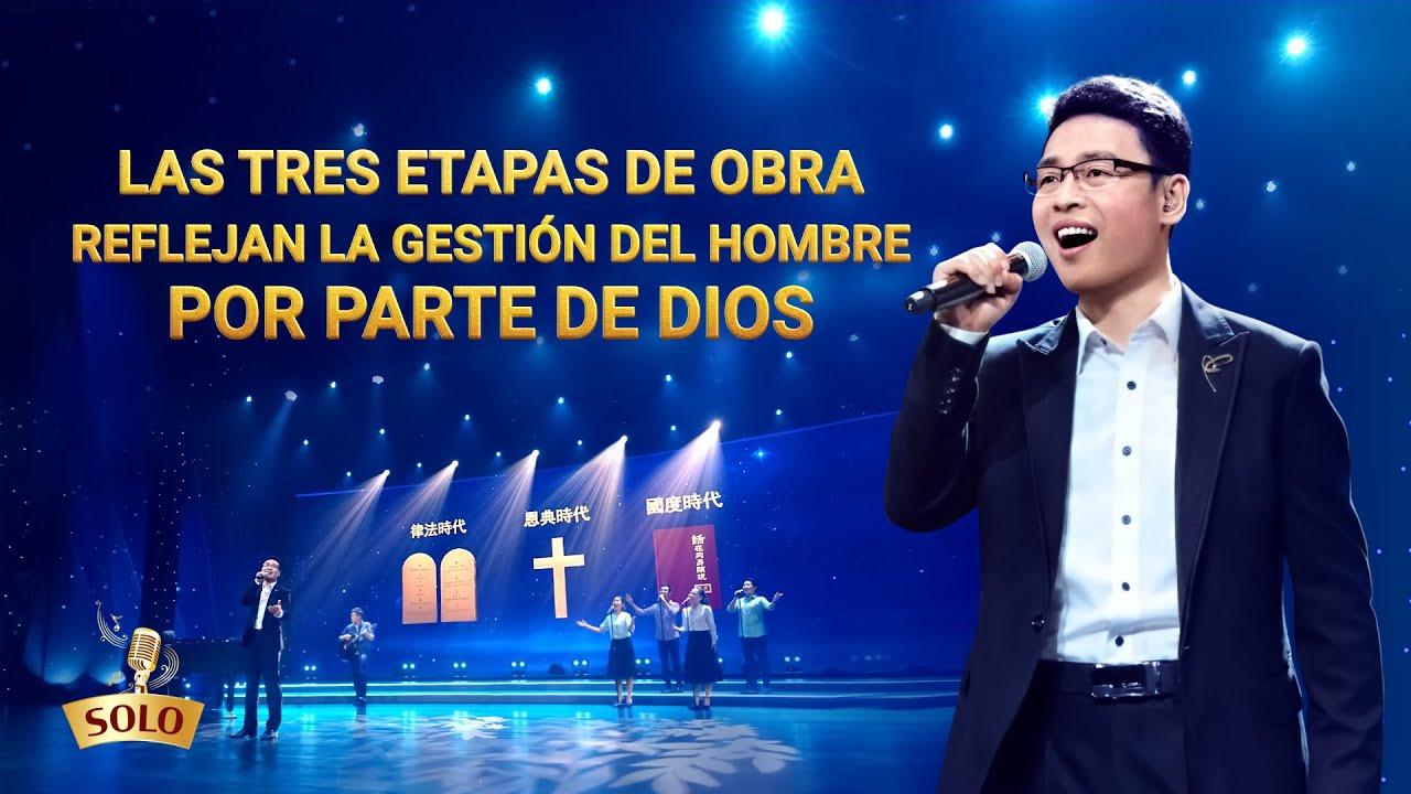 Música cristiana 2020 | Las tres etapas de obra reflejan la gestión del hombre por parte de Dios