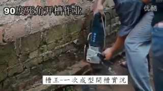 開槽機-槽王開槽機-槽王-槽王水電開槽機-水電開槽機-