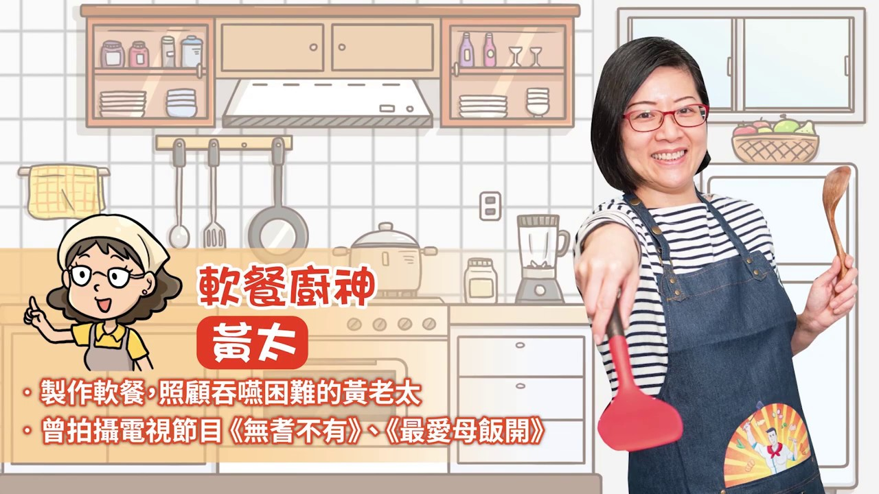【黃老太有飯開】踏上軟餐廚神之路  製作創意家常軟餐