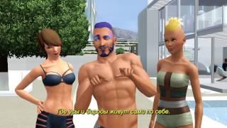 The Sims 3 - Вперед в будущее трейлер к запуску игры(«The Sims 3 Вперед в будущее» открывает новые горизонты -- от перемещения на реактивных ранцах и летающих досках..., 2013-10-08T14:08:50.000Z)