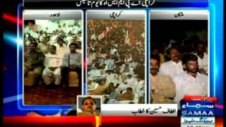 LIVE SPEECH (SAMAA NEWS ) - ALTAF HUSSAIN BHAI ADDRESSED TO 34TH APMSO ANNIVERSARY