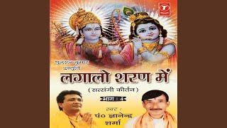 Shriram Milenge Kabhi Na Kabhi
