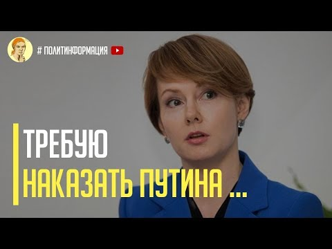 Срочно! Лана Зеркаль требует ООН наказать Путина