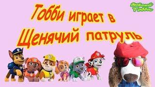 Распаковка Щенячий патруль с Тобби Paw patrol. Новое видео для детей. Новая серия.