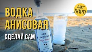 Рецепт водки АНИСОВАЯ. Любой сможет сделать. // Олег Карп