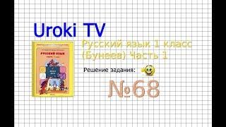 Упражнение 68 — Русский язык 1 класс (Бунеев Р.Н., Бунеева Е.В., Пронина О.В.)