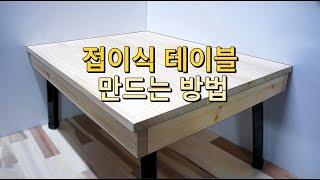 원목 접이식 테이블 만드는 방법