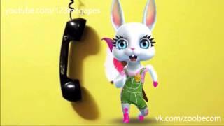 Zoobe Зайка А я набираю номер твой