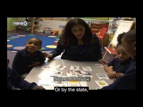 Israeli TV 10 Segment on Sela Public Charter School