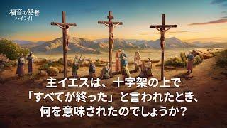 クリスチャン映画「福音の使者」 抜粋シーン(1)主イエスは、十字架の上で「すべてが終った」と言われたとき、何を意味されたのでしょうか?