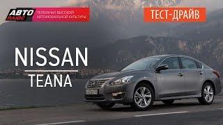 Тест-драйв - Nissan Teana 2014 (Наши тесты) - АВТО ПЛЮС(, 2014-11-08T17:30:05.000Z)