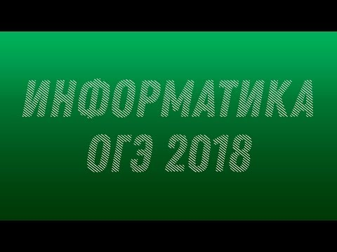 ОГЭ.Информатика.2018.РЕШУОГЭ#1