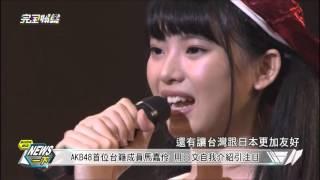 【News一下】AKB48首位台灣團員馬嘉伶嬌小可愛登紅白舞台- 20151228 完...