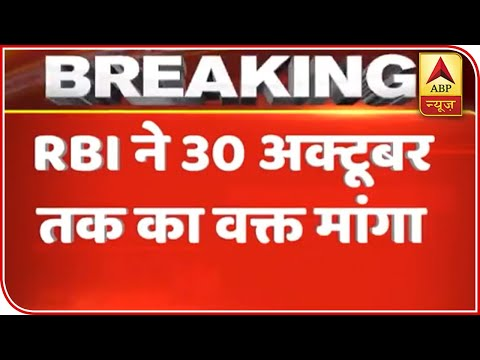 PMC Bank Scam: RBI To Give Verdict On October 30 | ABP News