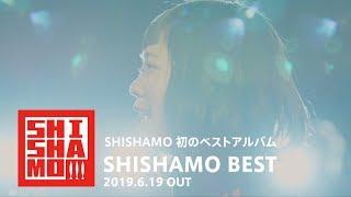 SHISHAMO「SHISHAMO BEST」SPOT