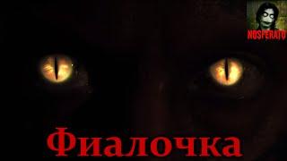 Истории на ночь - Фиалочка