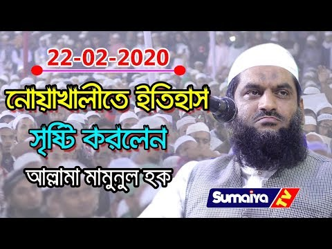 নোয়াখালীতে ইতিহাস গড়লেন যে বয়ানে   New Waz 2020   Allama Mamunul Haque