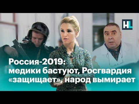 Россия-2019: медики бастуют, Росгвардия «защищает», население вымирает