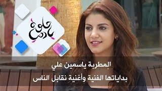 المطربة ياسمين علي - بداياتها الفنية وأغنية  نقاب الناس