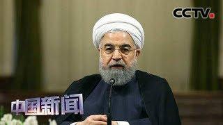 [中国新闻] 伊朗总统鲁哈尼:伊朗将为霍尔木兹海峡安全提供保障 | CCTV中文国际
