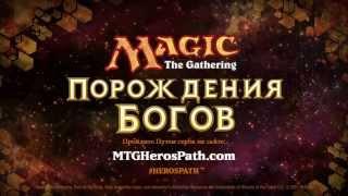 Порождения Богов - Russian Born of the Gods Trailer