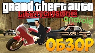 обзор GTA: Liberty City Stories Android/iOS